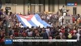 Новости на Россия 24 Владимир Путин Фидель Кастро был беззаветно служившим своей Родине патриотом