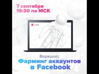 Воркшоп по фармингу аккаунтов в Facebook