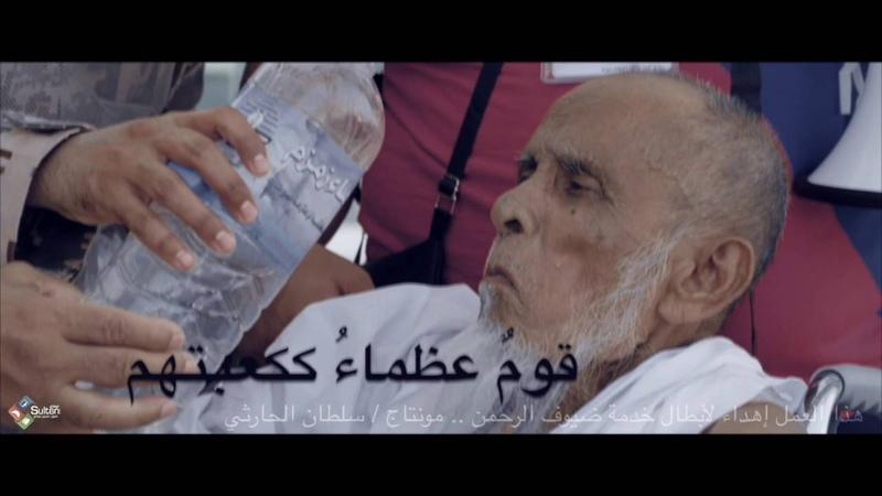 إهداء لأبطال الحج - خدام ضيوف الرحمن ،،