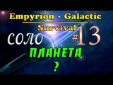 Empyrion Galactic Survival Alpha 9.5 #13