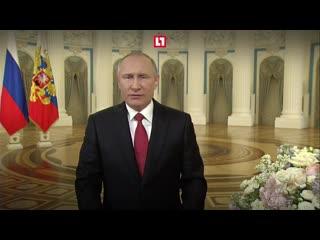 Владимир Путин поздравляет с 8 марта