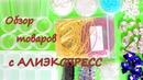 Товары для рукоделия и творчества с Алиэкспресс / Unpacking goods for needlework with Aliexpress