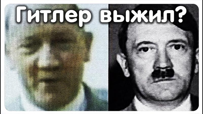 ШОК! ФБР рассекретили документы о Гитлере.Он жив?