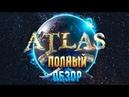 ATLAS - ПОЛНЫЙ ОБЗОР - НОВАЯ ММО ПРО ПИРАТОВ - СЕРВЕР ДЛЯ 40000 ИГРОКОВ