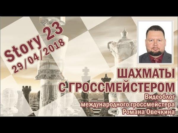 Шахматы. Памятные партии. Защита Каро-Канн. Парамонов - Овечкин, 2006