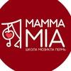 """Школа мюзикла """"MAMMA MIA"""""""