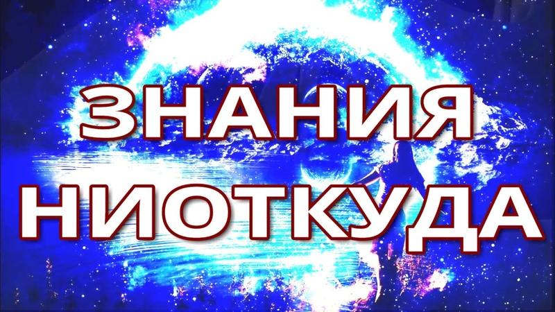 Знания ниоткуда - Вадим Зеланд