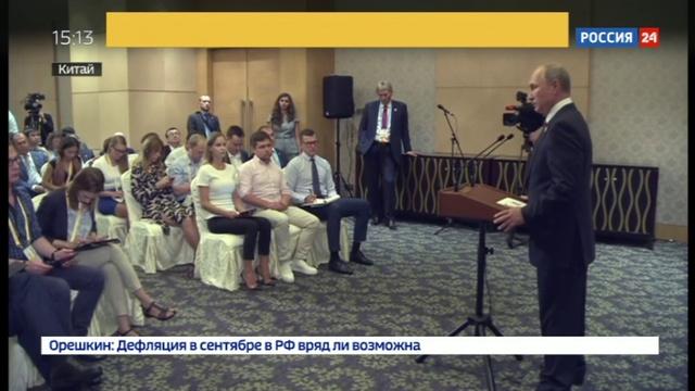 Новости на Россия 24 • Владимир Путин: в КНДР траву будут есть, но не откажутся от ядерной программы