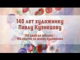140 лет Павлу Кузнецову. До дня рождения художника осталось 95 дней