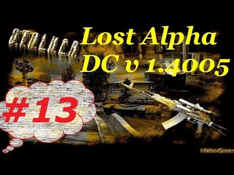 Прохождение.S.T.A.L.K..E.R. Lost Alpha DC v.1.4005. 13. Завод Росток.