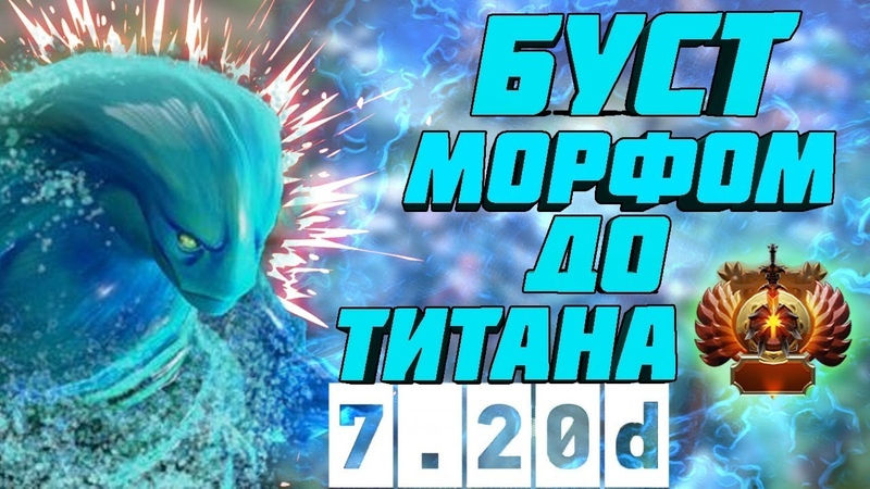 БУСТ ММР МОРФ ДОТА 2 🔥 ПАТЧ 7 20d ✅