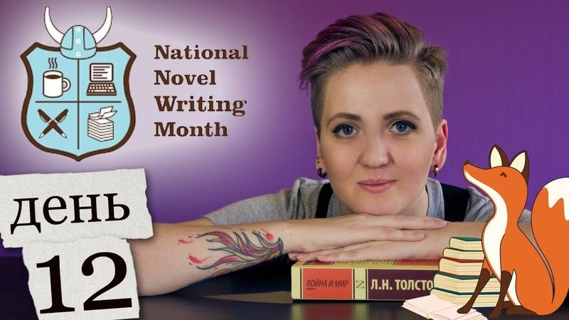 Как написать книгу за 30 дней. День 12 [National Novel Writing Month]