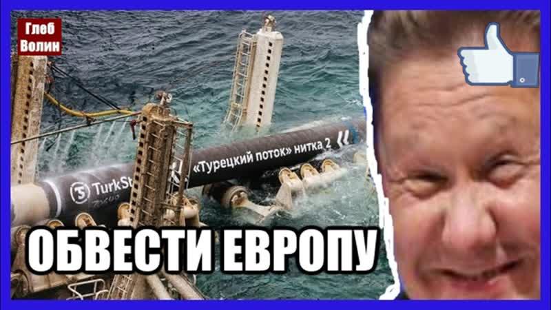 Как «Газпрому» удалось перехитрить ЕС с «Турецким потоком»