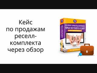 Кейс по продажам реселл-комплекта через обзор
