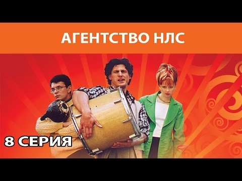 Агентство НЛС Сериал Серия 8 из 16 Феникс Кино Комедия