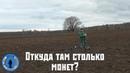 №23 В поисках золота партии!Калужская губерния!