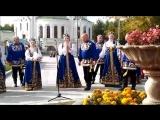Я на печке молотила (хор русской песни Московская сторонушка 09.09.2018)
