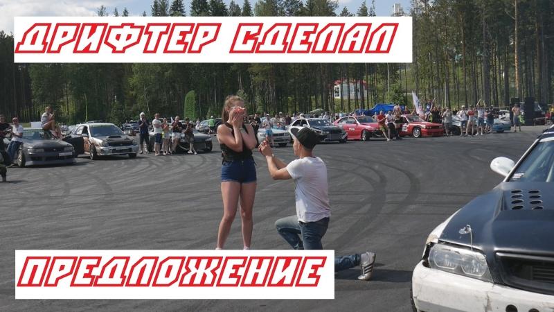 Дрифтер сделал предложение девушке прямо на трассе DRIFTWARS