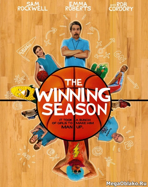 Сезон побед / The Winning Season (2009/WEB-DL/WEBRip)