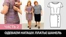 Моделирование, раскрой и примерка платья в стиле Шанель с коротким рукавом Одеваем Наташу Часть 2