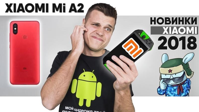 Странный Xiaomi Mi A2 Новинки Xiaomi 2018. Meizu против Всех и Начало Google Pixel 3!