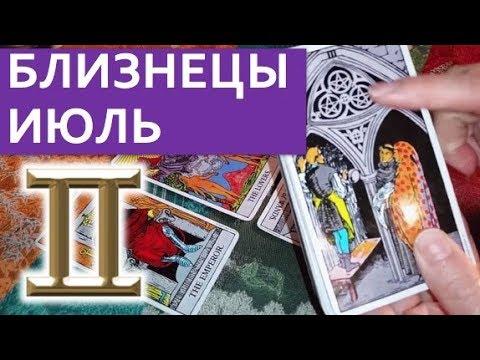 БЛИЗНЕЦЫ ТАРО ГОРОСКОП ИЮЛЬ 2018 / Душевный прогноз павел Чудинов