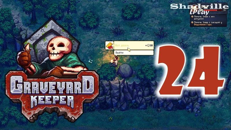 Graveyard Keeper Прохождение 24: Меч из дамасской стали и темные органы