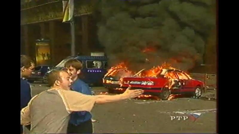 Беспорядки в Москве после матча Япония - Россия (2002) / Репортажи НТВ и РТР