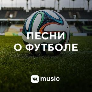 Песни о футболе