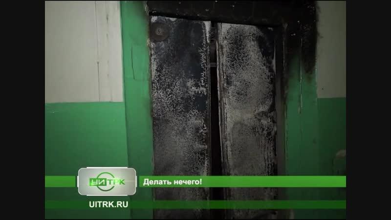 В Усть-Илимске установлены поджигатели лифта