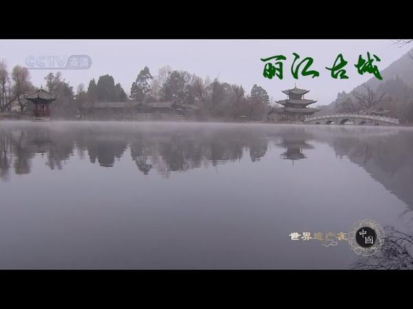 世界遗产在中国 E30 丽江古城