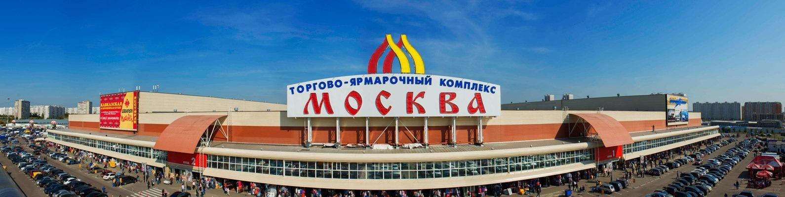 efa62d85636df Оптовый рынок тяк Москва в Люблино / Поставщики | ВКонтакте