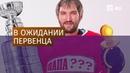 У Александра Овечкина родился сын.«Большущий, как Сашка»