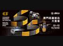 FIA GT World Cup 2018 Macau Main Race