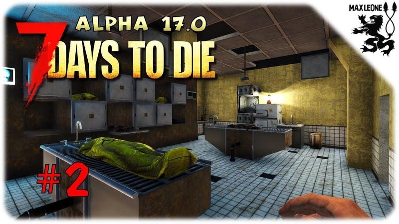 ОБСЛЕДУЕМ МОРГ ► 7 Days To Die. Alpha 17.0 ► 2