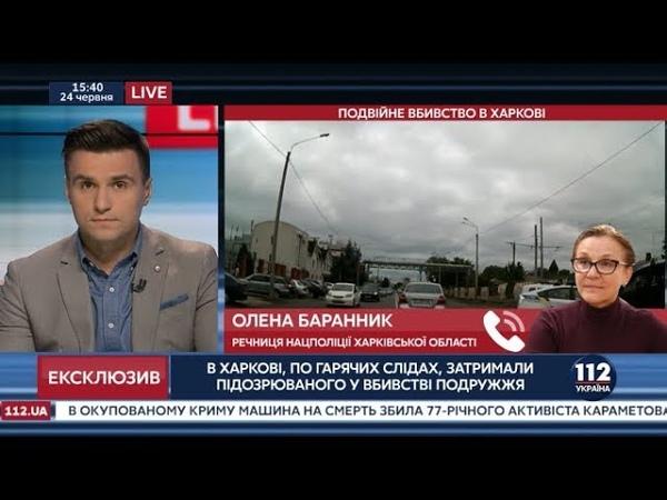 В Харькове расстреляли семью. Подробности от Нацполиции