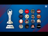 Церемония награждения Чемпионата сообществ по FIFA 18 World Cup
