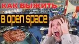 Как выжить в Open Space Take IT Easy