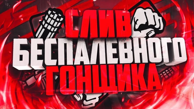 СЛИВ САМОГО БЕСПАЛЕВНОГО ГОНЩИКА ДЛЯ GTA SAMP! | АИМ FOR SAMP 0.3.7!