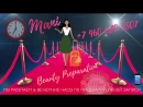 Beauty подготовка на Встречи - Мероприятия и т.д-