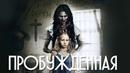 Пробужденная HD (2013) / Awakened HD (триллер, драма, детектив)