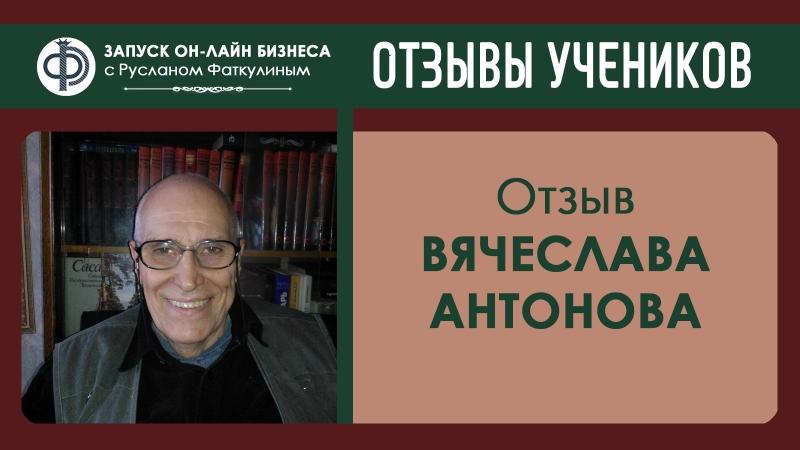 Отзыв Вячеслава Антонова