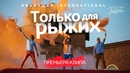 Иванушки International Только для рыжих Премьера клипа 2018 0