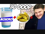 FROST КТО БОЛЬШЕ СЪЕСТ ОГУРЦОВ С МОЛОКОМ - Получит 30 000 Рублей _ Челлендж