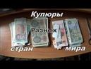 Большая распаковка банкнот разных стран.