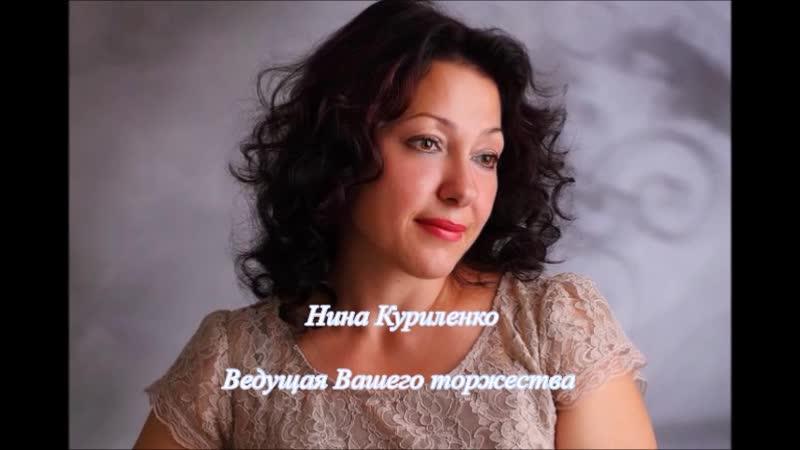 Ваша Ведущая - Нина Куриленко!