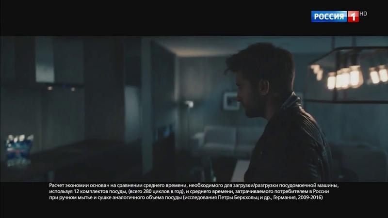 Реклама посудомоечной машины Siemens и Finish 2018