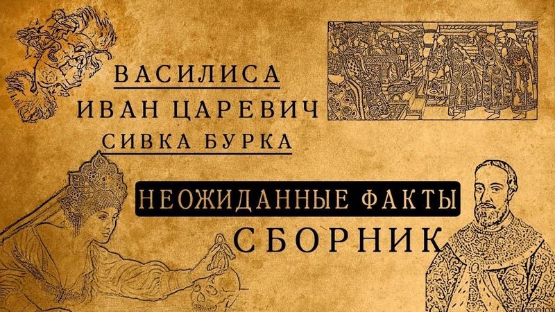 ВАСИЛИСА, ИВАН ЦАРЕВИЧ, СИВКА БУРКА И ЦАРЬ ГОРОХНЕОЖИДАННЫЕ ФАКТЫСБОРНИК