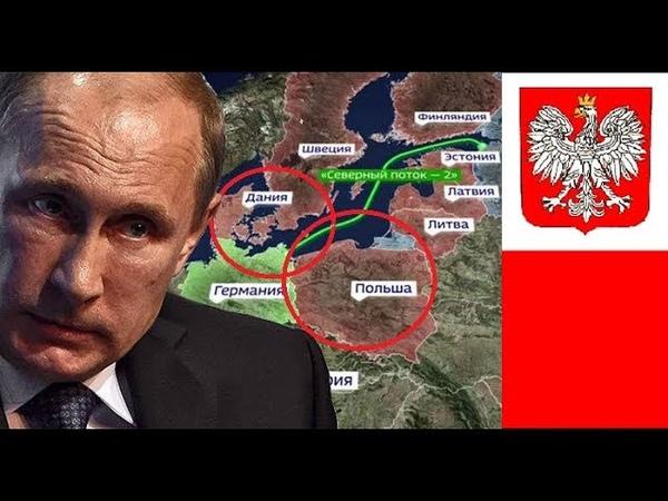 Дания и Польша не дают разрешение на строительство Северного потока - 2. Газпрому кирдык.