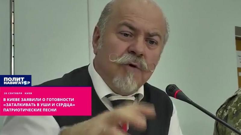 В Киеве заявили о готовности «заталкивать в уши и сердца» патриотические песни